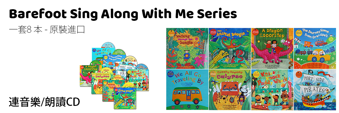 Barefoot Sing Along With Me Series
